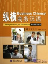 Business Chinese Challenge To Read (Pre-Intermediate)