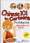 Chinese 101 in Cartoons(For Eating Out)