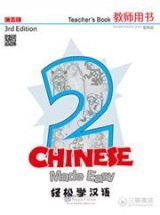 Chinese Made Easy (3rd Edition) Teacher's Book 2: Simplified Characters Version
