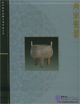 Porcelain Of Song Dynasty Vol 2