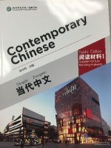 Contemporary Chinese (Revised edition) - Supplementary Reading Materials 1