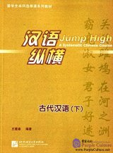 Jump High - A Systematic Chinese Course: Ancient Chinese (volume 2)
