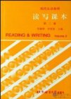 Modern Chinese Course: Reading & Writing - Volume 2