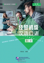 Business Chinese Conversation (The Fourth Edition) Elementary Vol. 1