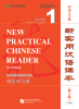 New Practical Chinese Reader (3rd Edition) Vol 1 - Workbook (with 1 MP3)