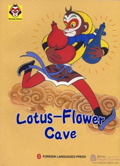 Monkey Series: Lotus-Flower Cave - Click Image to Close