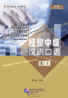 Business Chinese Conversation (the Fourth Edition) Intermediate I
