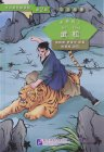 Graded Readers for Chinese Language Learners (Level 2 Literary Stories) Outlaws of the Marsh 3