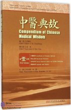 Compendium of Chinese Medical Wisdom Vol 1