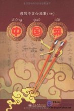 My Little Chinese Story Books (10): Chinese Dishes (Story Book + CD-Rom)