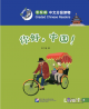 Smart Cat - Graded Chinese Readers (Level 1): Hello, China!