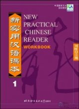 New Practical Chinese Reader vol.1 Workbook