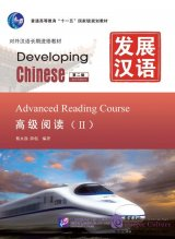 Developing Chinese (2nd Edition) Advanced Reading Course II