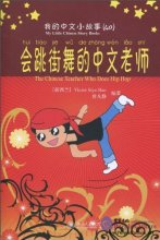 My Little Chinese Story Books (40) The Chinese Teacher Who Does Hip Hop (with 1 CD)