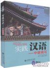 Application: Intermediate Chinese: Reading and Writing (with workbook)
