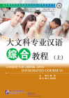 A Series of Textbooks Designated for Chinese Government Scholarship Students: Chinese for Liberal Arts: Integrated Course (I)