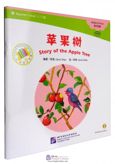 Beginner's Level: Modern Fiction: Story of the Apple Tree (with CD) - Click Image to Close