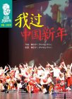 It's My Book (Level 4): Chinese New Year