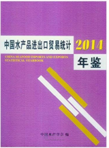 China Seafood Imports and Exports Statistical Yearbook 2014