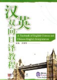 A Textbook of English-Chinese and Chinese-English Interpretation