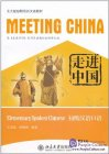 Meeting China: Elementary Spoken Chinese