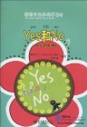 My Little Chinese Story Books (32) Yes and No (with 1 CD)