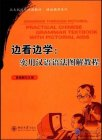 Grammar Through Pictures: Practical Chinese Grammar Textbook With Pictorial Aids