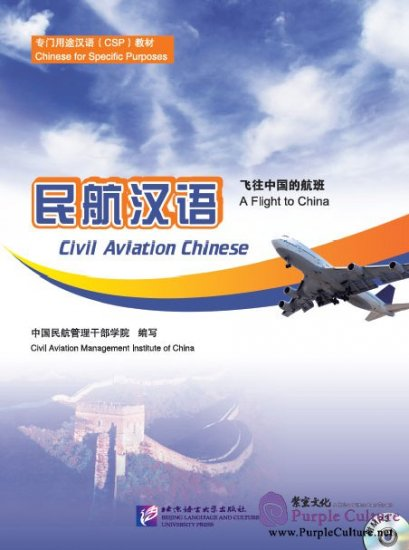 Civil Aviation Chinese - A Flight to China - Click Image to Close