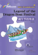 Rainbow Bridge Graded Chinese Reader: Starter: 150 Vocabulary Words: Legend of the Dragon Boat Festival
