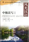 Scenery Chinese: Intermediate Reading and Writing I (With MP3 )