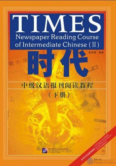Times: Newspaper Reading Course of Intermediate Chinese (2) - Click Image to Close