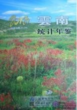 Yunnan statistical Yearbook 2012