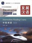 Developing Chinese (2nd Edition) Intermediate Reading Course I: Reference Answers
