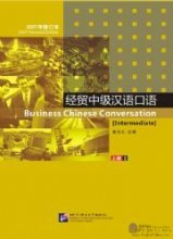 Business Chinese Conversation vol.1 [Intermediate] - Textbook with 1CD (2007 Revised Edition)