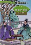 Graded Readers for Chinese Language Learners (Level 2 Literary Stories) Romance of Three Kingdoms (2)