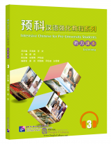 Intensive Chinese for Pre-University Student Listening 3