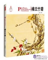 Chinese Red: Plum Blossom, Orchid, Bamboo and Chrysanthemum