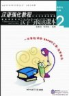 An Intensive Chinese Course: Chinese Characters and Reading 2 - Textbook