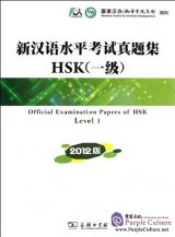 Official Examination Papers of HSK Level 1 - 2012 edition - with CD