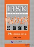 Intensive Training for HSK (Elementary-Intermediate): Reading