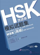 Simulated Tests of HSK(Revised): HSK[Advanced] with 1CD