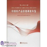 China Yearbook of Agricultural Price Survey 2013