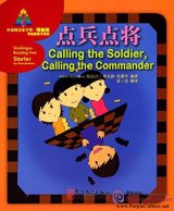 Sinolingua Reading Tree Starter for Preschoolers: Calling the Soldier, Calling the Commander
