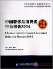 Chinas Luxury Goods Consumer Behavior Report 2014