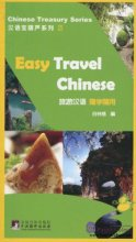 Easy Travel Chinese