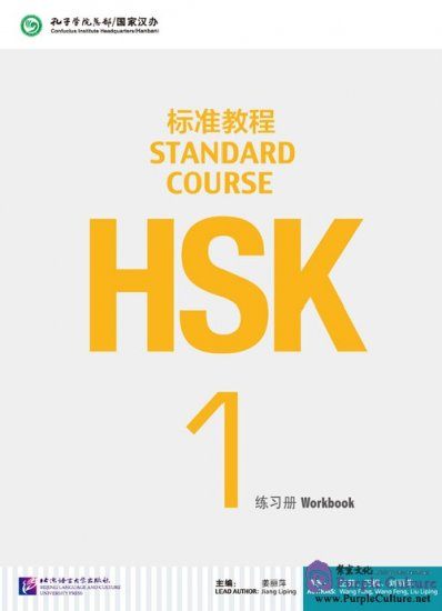 HSK Standard Course 1 - Recording Script and Reference Answers for Workbook (in PDF) - Click Image to Close