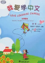 I Love Learning Chinese (Specially Designed for Primary School) Vol 1 (with 1 CD)
