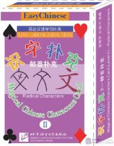 Easy Chinese: Magical Chinese Characters Cards (II) - Radical Characters