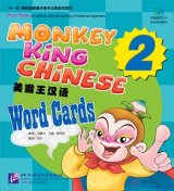 Monkey King Chinese: School-age edition (Word Cards) 2