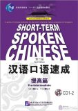 Short-Term Spoken Chinese (2nd Edition)
